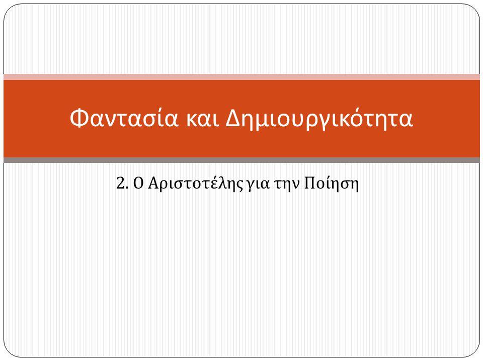 2. Ο Αριστοτέλης για την Ποίηση Φαντασία και Δημιουργικότητα