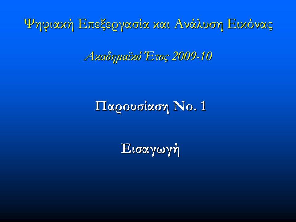 Παρουσίαση Νο. 1 Εισαγωγή Ψηφιακή Επεξεργασία και Ανάλυση Εικόνας Ακαδημαϊκό Έτος 2009-10
