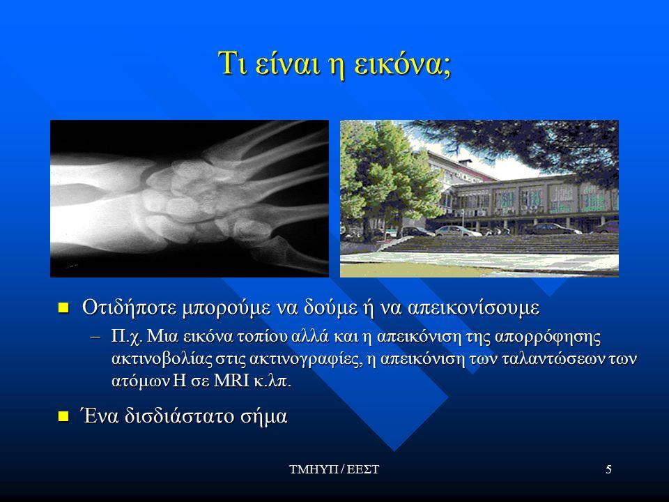 ΤΜΗΥΠ / ΕΕΣΤ6 Ψηφιακή επεξεργασία εικόνων Ένα σύστημα επεξεργασίας εικόνων...