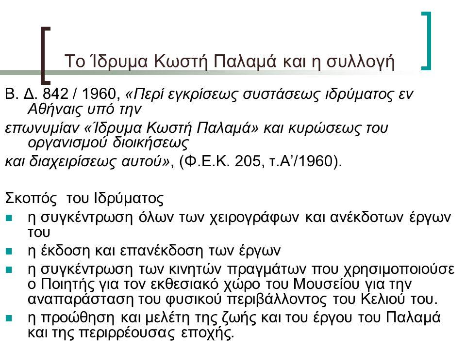 Το Ίδρυμα Κωστή Παλαμά και η συλλογή Β. Δ. 842 / 1960, «Περί εγκρίσεως συστάσεως ιδρύματος εν Αθήναις υπό την επωνυμίαν «Ίδρυμα Κωστή Παλαμά» και κυρώ