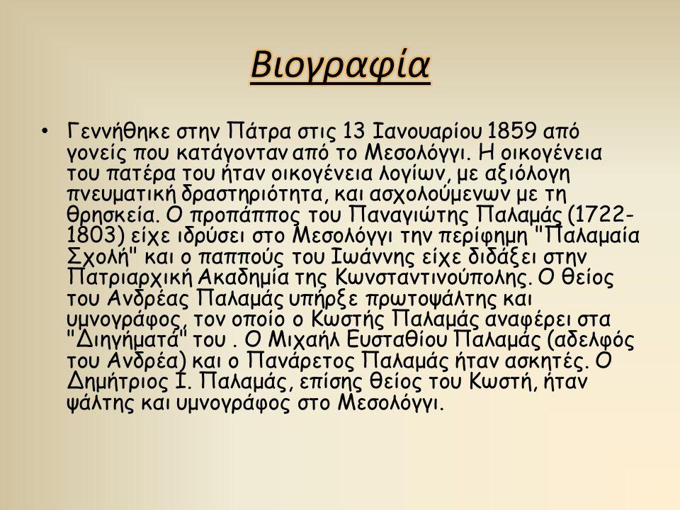 Γεννήθηκε στην Πάτρα στις 13 Ιανουαρίου 1859 από γονείς που κατάγονταν από το Μεσολόγγι.