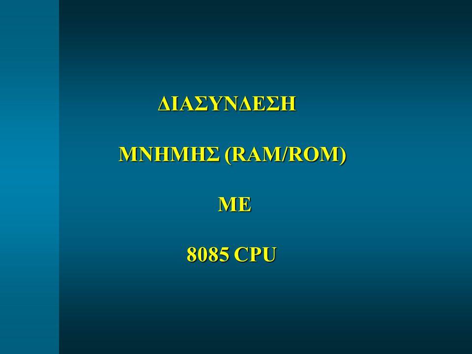 ΔΙΑΣΥΝΔΕΣΗ ΜΝΗΜΗΣ (RAM/ROM) ΜΕ ΜΕ 8085 CPU