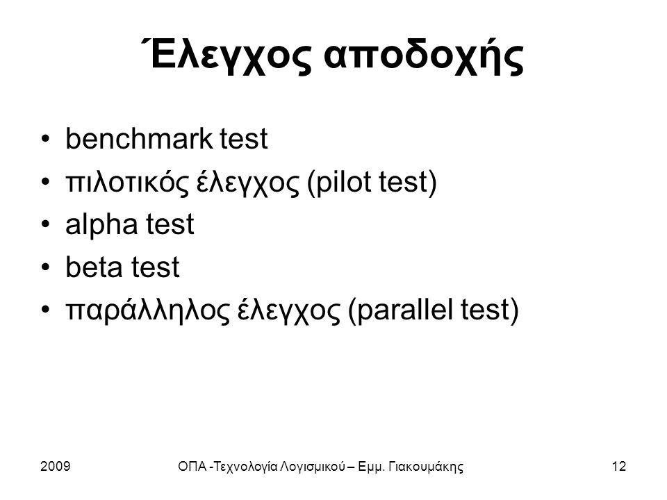 Έλεγχος αποδοχής benchmark test πιλοτικός έλεγχος (pilot test) alpha test beta test παράλληλος έλεγχος (parallel test) 2009ΟΠΑ -Τεχνολογία Λογισμικού – Εμμ.