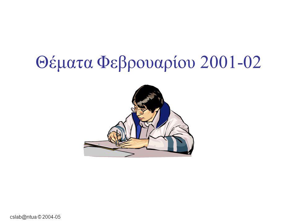 cslab@ntua © 2004-05 Λύση 4ου θέματος (i) 56 = 11 1000 ή index = 56 mod 16 = 8 indexvalidtag0x0-3 00 11 02 13 14 15 06 07 18 09 01010 011 012 013 014 015 1mem[17] 1 miss 4 miss 8 miss 5 miss 20 miss 17 miss 19 miss 56 miss 9 11 4 43 5 6 9 17 1mem[20] 11 mem[56] 0 mem[5] 1mem[19]