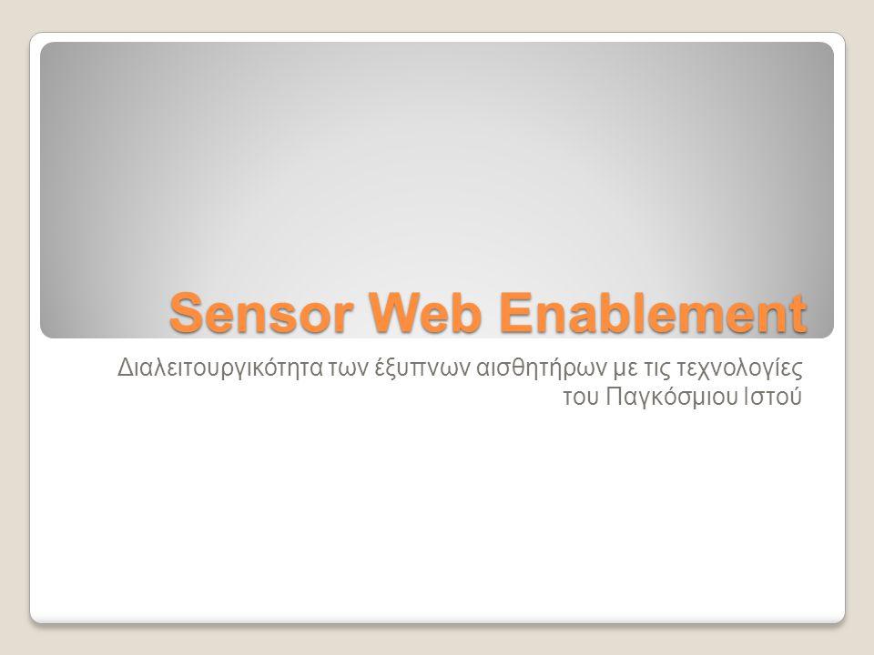 Sensor Web Enablement Διαλειτουργικότητα των έξυπνων αισθητήρων με τις τεχνολογίες του Παγκόσμιου Ιστού