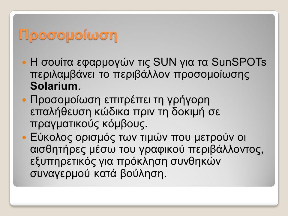 Προσομοίωση Η σουίτα εφαρμογών τις SUN για τα SunSPOTs περιλαμβάνει το περιβάλλον προσομοίωσης Solarium. Προσομοίωση επιτρέπει τη γρήγορη επαλήθευση κ