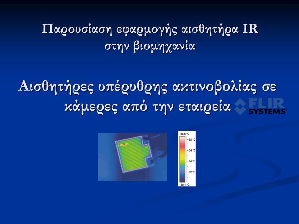 Παρουσίαση εφαρμογής αισθητήρα IR στην βιομηχανία Αισθητήρες υπέρυθρης ακτινοβολίας σε κάμερες από την εταιρεία