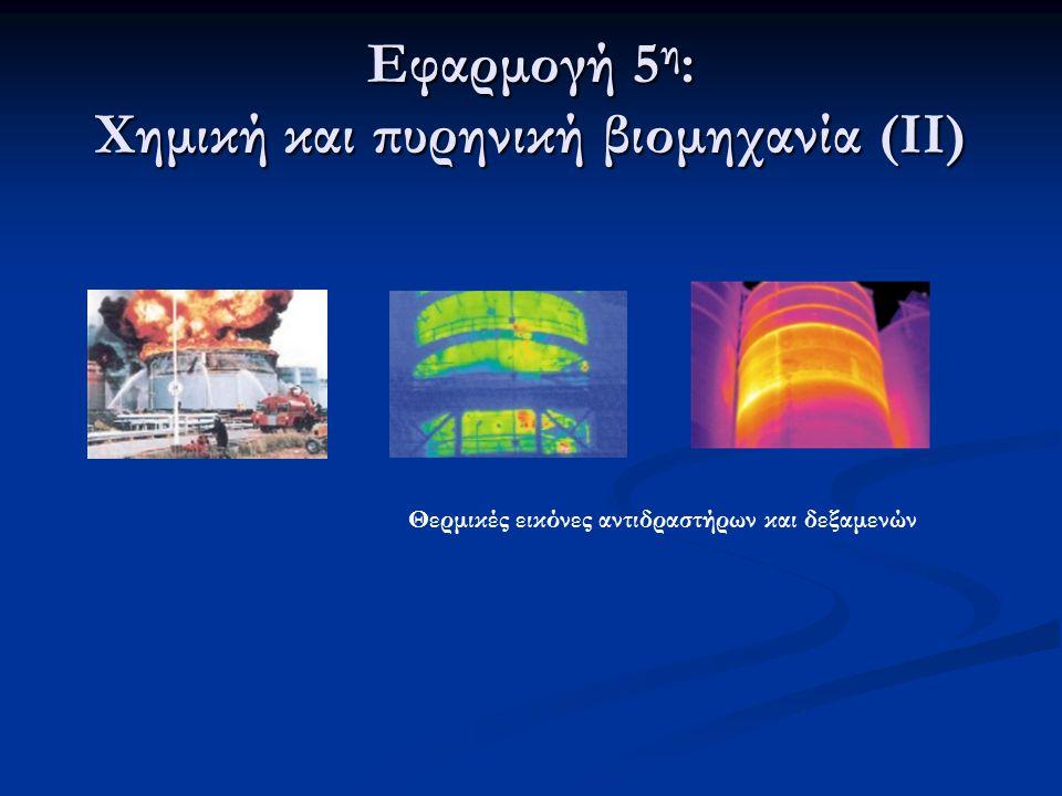 Εφαρμογή 5 η : Χημική και πυρηνική βιομηχανία (ΙΙ) Θερμικές εικόνες αντιδραστήρων και δεξαμενών