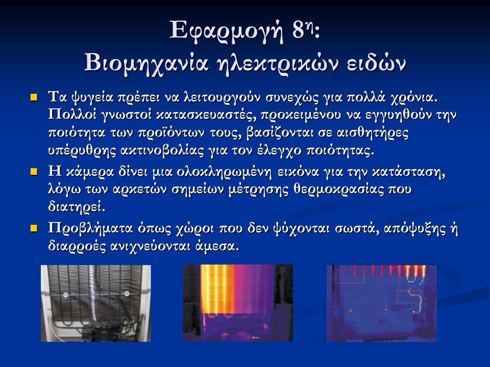 Εφαρμογή 8 η : Βιομηχανία ηλεκτρικών ειδών Τα ψυγεία πρέπει να λειτουργούν συνεχώς για πολλά χρόνια. Πολλοί γνωστοί κατασκευαστές, προκειμένου να εγγυ