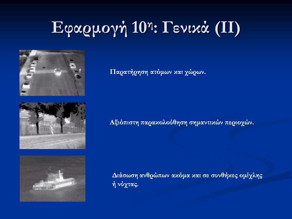 Εφαρμογή 10 η : Γενικά (ΙΙ) Παρατήρηση ατόμων και χώρων. Αξιόπιστη παρακολούθηση σημαντικών περιοχών. Διάσωση ανθρώπων ακόμα και σε συνθήκες ομίχλης ή