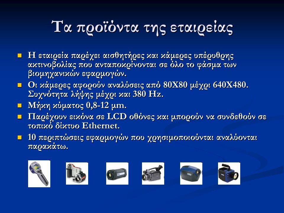 Τα προϊόντα της εταιρείας Η εταιρεία παρέχει αισθητήρες και κάμερες υπέρυθρης ακτινοβολίας που ανταποκρίνονται σε όλο το φάσμα των βιομηχανικών εφαρμο