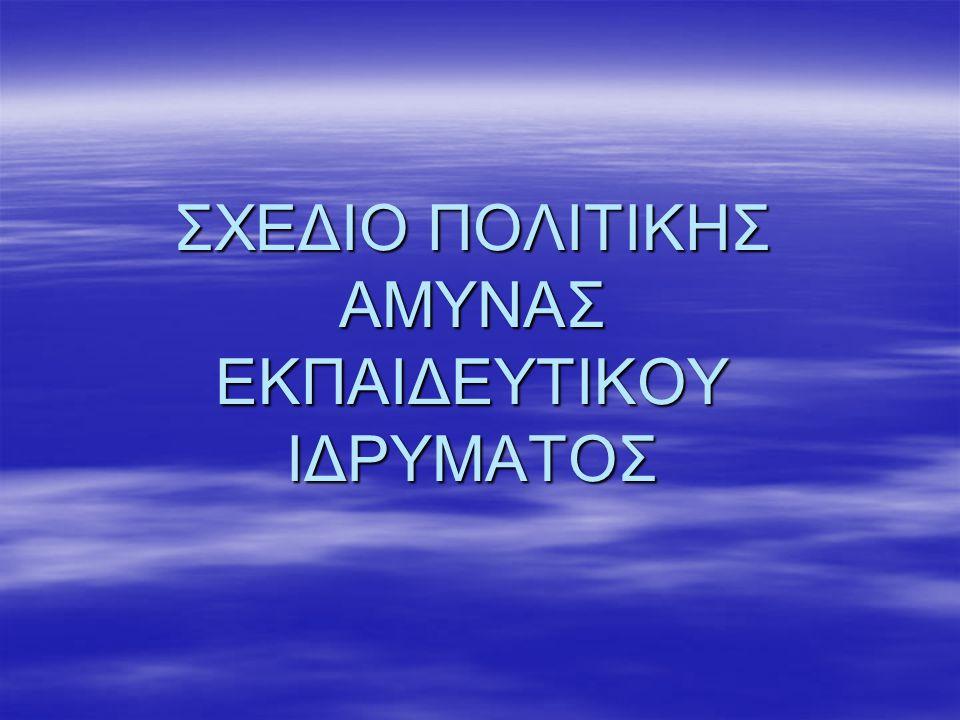 ΣΧΕΔΙΟ ΠΟΛΙΤΙΚΗΣ ΑΜΥΝΑΣ ΕΚΠΑΙΔΕΥΤΙΚΟΥ ΙΔΡΥΜΑΤΟΣ