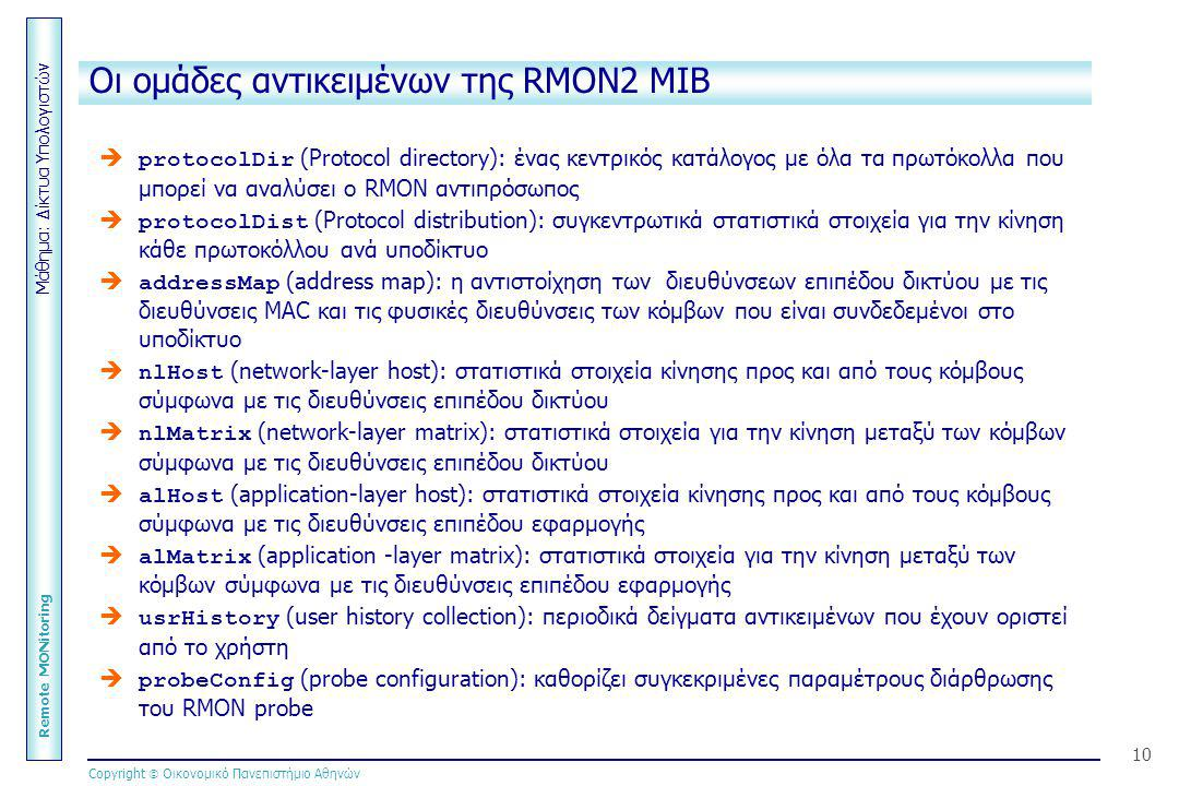 Μάθημα: Δίκτυα Υπολογιστών Remote MONitoring Copyright  Οικονομικό Πανεπιστήμιο Αθηνών 10 Οι ομάδες αντικειμένων της RMON2 MIB   protocolDir (Proto