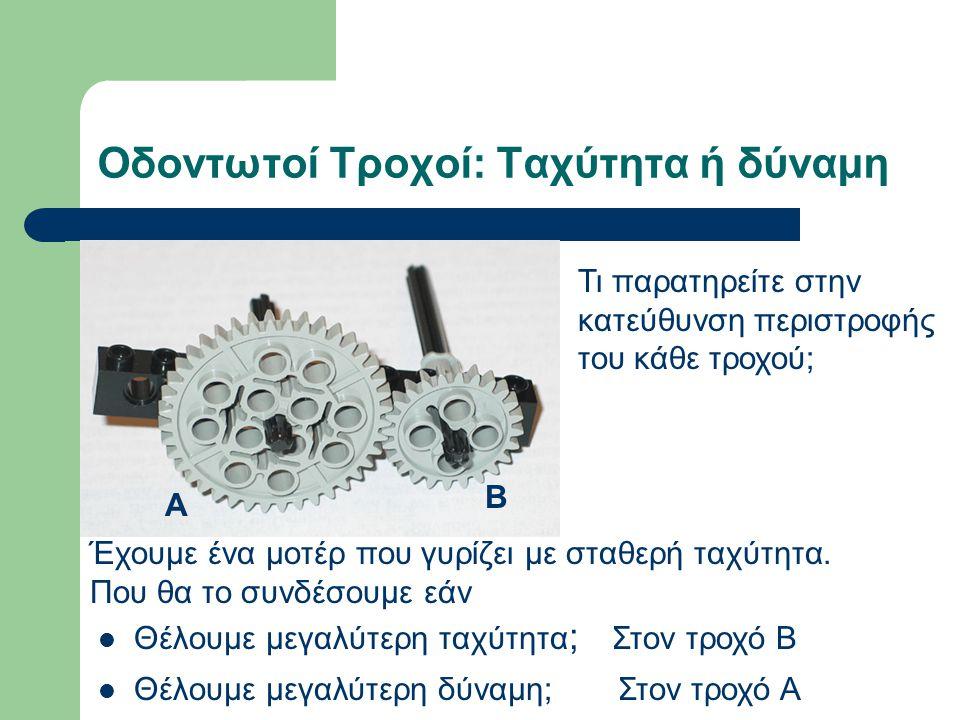 Οδοντωτοί Τροχοί Μπορούμε να φτιάξουμε συνδυασμούς με πολλαπλούς τροχούς.