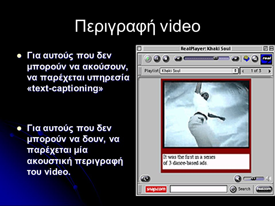 ALT Tags Περιγράφουν πλήρως, τις εικόνες, τα video clips, τα αρχεία ήχου, κ.ά.