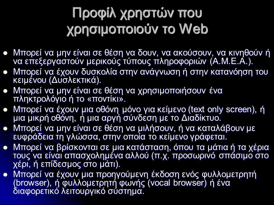 Προφίλ χρηστών που χρησιμοποιούν το Web Μπορεί να μην είναι σε θέση να δουν, να ακούσουν, να κινηθούν ή να επεξεργαστούν μερικούς τύπους πληροφοριών (Α.Μ.Ε.Α.).