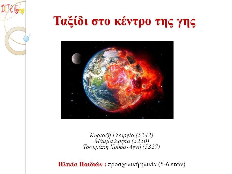 Γνωστικό Αντικείμενο: Διάρκεια: Είδος Δραστηριότητας/ων Κύριο Γνωστικό αντικείμενο είναι το «Παιδί και Περιβάλλον».