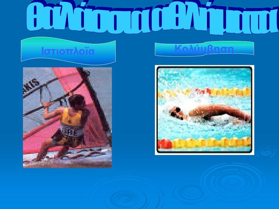 Ιστιοπλοïα Κολύμβηση
