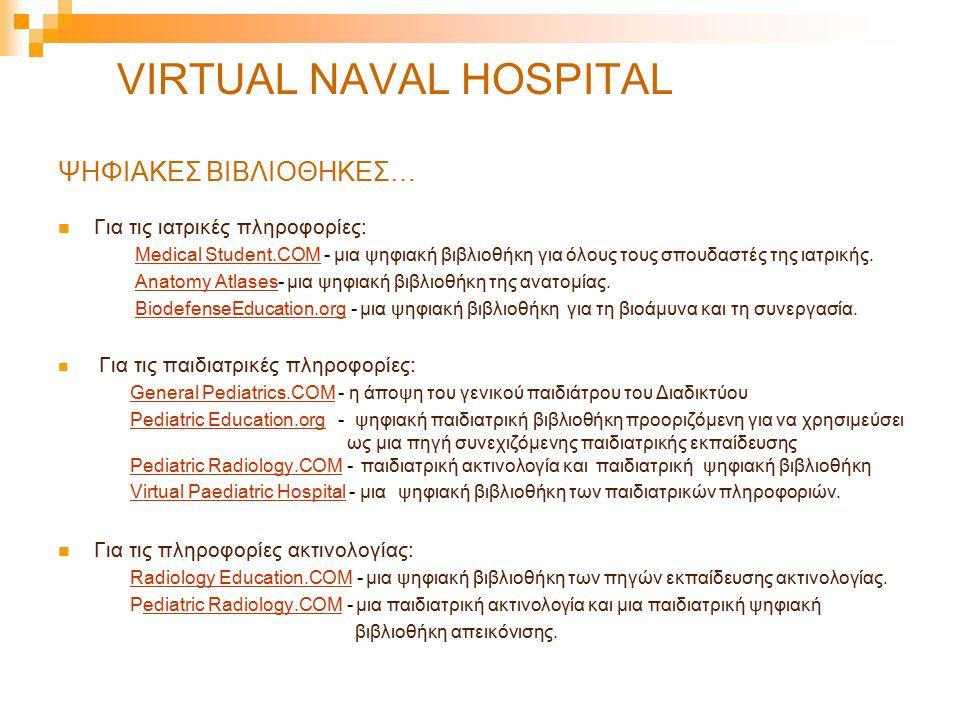 VIRTUAL NAVAL HOSPITAL ΨΗΦΙΑΚΕΣ ΒΙΒΛΙΟΘΗΚΕΣ… Για τις ιατρικές πληροφορίες: Medical Student.COM - μια ψηφιακή βιβλιοθήκη για όλους τους σπουδαστές της