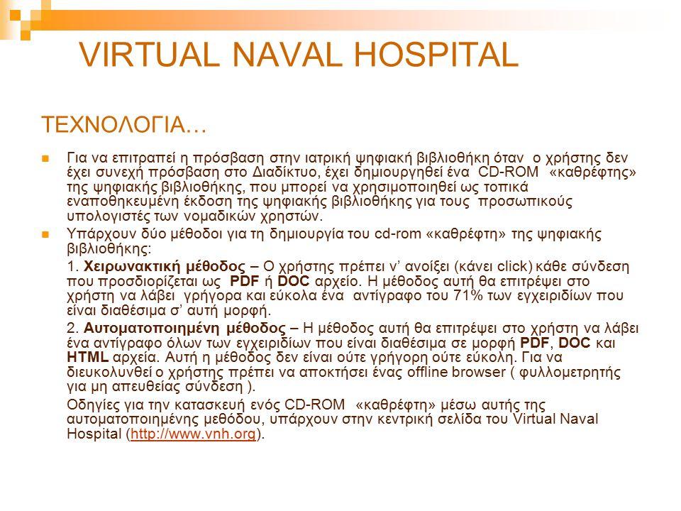 VIRTUAL NAVAL HOSPITAL ΤΕΧΝΟΛΟΓΙΑ… Για να επιτραπεί η πρόσβαση στην ιατρική ψηφιακή βιβλιοθήκη όταν ο χρήστης δεν έχει συνεχή πρόσβαση στο Διαδίκτυο,