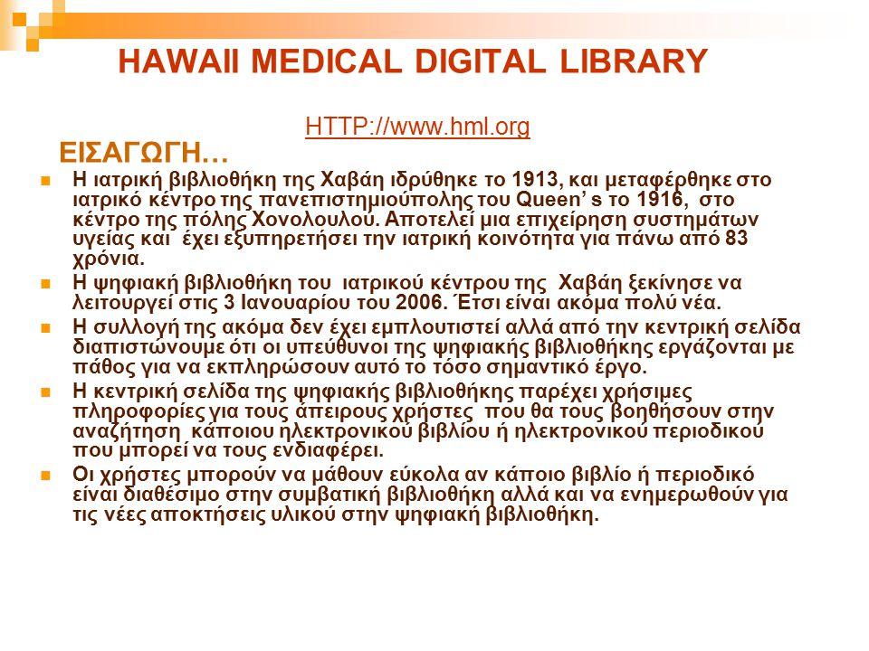 HAWAII MEDICAL DIGITAL LIBRARY HTTP://www.hml.org ΕΙΣΑΓΩΓΗ…HTTP://www.hml.org Η ιατρική βιβλιοθήκη της Χαβάη ιδρύθηκε το 1913, και μεταφέρθηκε στο ιατ