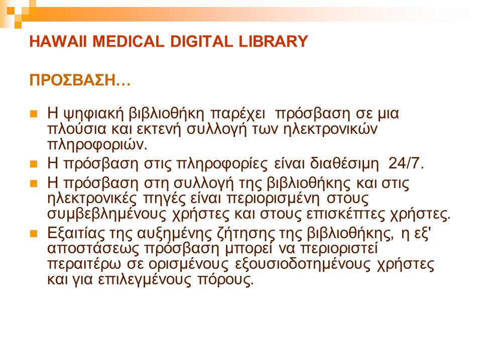 HAWAII MEDICAL DIGITAL LIBRARY ΠΡΟΣΒΑΣΗ… Η ψηφιακή βιβλιοθήκη παρέχει πρόσβαση σε μια πλούσια και εκτενή συλλογή των ηλεκτρονικών πληροφοριών. Η πρόσβ