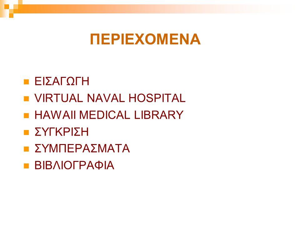 ΠΕΡΙΕΧΟΜΕΝΑ ΕΙΣΑΓΩΓΗ VIRTUAL NAVAL HOSPITAL HAWAII MEDICAL LIBRARY ΣΥΓΚΡΙΣΗ ΣΥΜΠΕΡΑΣΜΑΤΑ ΒΙΒΛΙΟΓΡΑΦΙΑ