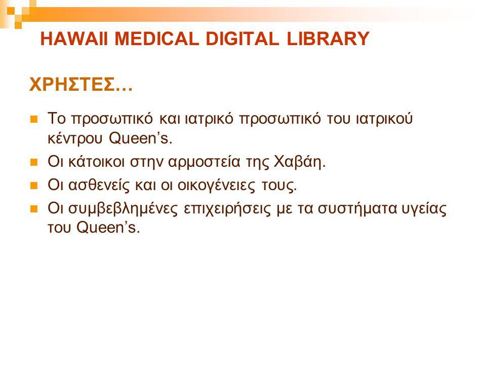 HAWAII MEDICAL DIGITAL LIBRARY ΧΡΗΣΤΕΣ… Το προσωπικό και ιατρικό προσωπικό του ιατρικού κέντρου Queen's. Οι κάτοικοι στην αρμοστεία της Χαβάη. Οι ασθε