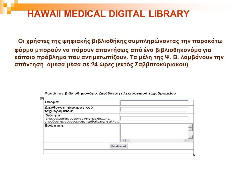 HAWAII MEDICAL DIGITAL LIBRARY Οι χρήστες της ψηφιακής βιβλιοθήκης συμπληρώνοντας την παρακάτω φόρμα μπορούν να πάρουν απαντήσεις από ένα βιβλιοθηκονό