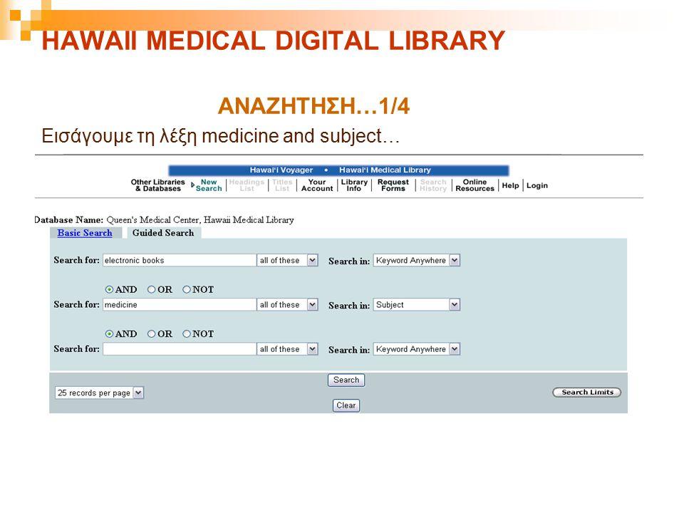 HAWAII MEDICAL DIGITAL LIBRARY ΑΝΑΖΗΤΗΣΗ…1/4 Εισάγουμε τη λέξη medicine and subject…