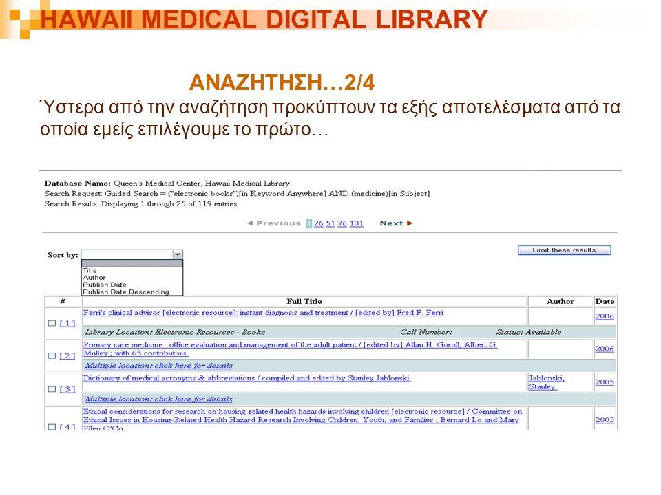 HAWAII MEDICAL DIGITAL LIBRARY ΑΝΑΖΗΤΗΣΗ…2/4 Ύστερα από την αναζήτηση προκύπτουν τα εξής αποτελέσματα από τα οποία εμείς επιλέγουμε το πρώτο…