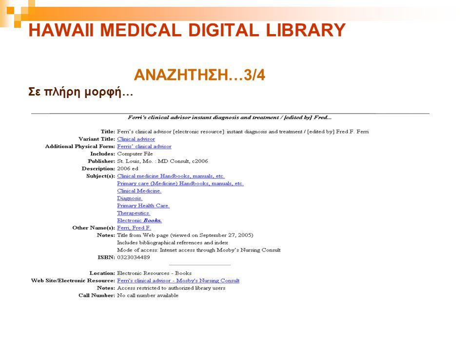 HAWAII MEDICAL DIGITAL LIBRARY ΑΝΑΖΗΤΗΣΗ…3/4 Σε πλήρη μορφή…