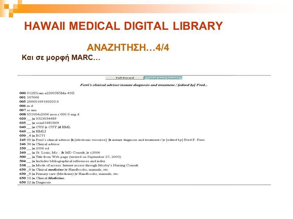 HAWAII MEDICAL DIGITAL LIBRARY ΑΝΑΖΗΤΗΣΗ…4/4 Και σε μορφή MARC…