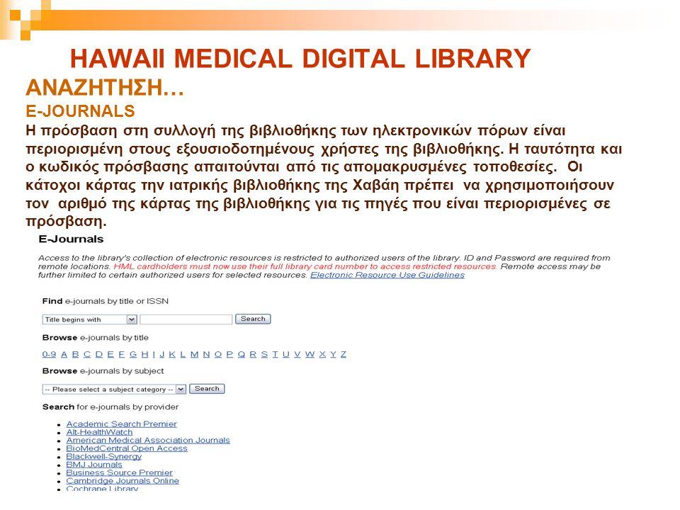 HAWAII MEDICAL DIGITAL LIBRARY ΑΝΑΖΗΤΗΣΗ… E-JOURNALS Η πρόσβαση στη συλλογή της βιβλιοθήκης των ηλεκτρονικών πόρων είναι περιορισμένη στους εξουσιοδοτ