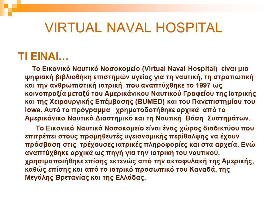 VIRTUAL NAVAL HOSPITAL TI EINAI… Το Εικονικό Ναυτικό Νοσοκομείο (Virtual Naval Hospital) είναι μια ψηφιακή βιβλιοθήκη επιστημών υγείας για τη ναυτική,