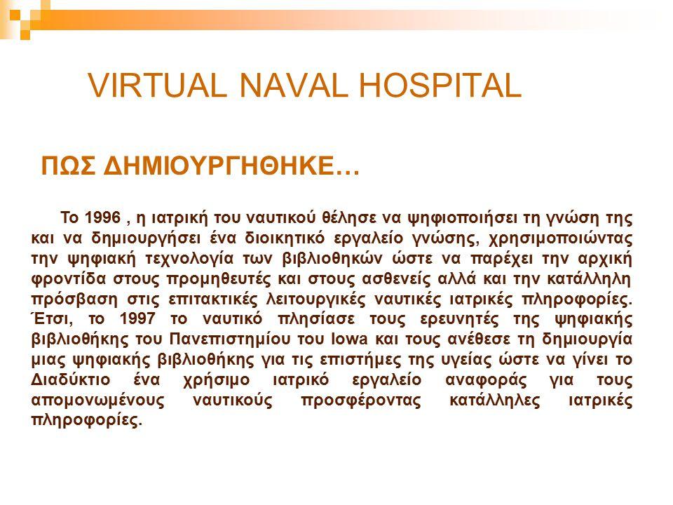 VIRTUAL NAVAL HOSPITAL ΠΩΣ ΔΗΜΙΟΥΡΓΗΘΗΚΕ… Το 1996, η ιατρική του ναυτικού θέλησε να ψηφιοποιήσει τη γνώση της και να δημιουργήσει ένα διοικητικό εργαλ