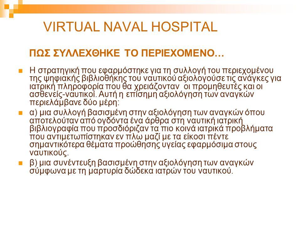 VIRTUAL NAVAL HOSPITAL ΠΩΣ ΣΥΛΛΕΧΘΗΚΕ ΤΟ ΠΕΡΙΕΧΟΜΕΝΟ… Η στρατηγική που εφαρμόστηκε για τη συλλογή του περιεχομένου της ψηφιακής βιβλιοθήκης του ναυτικ