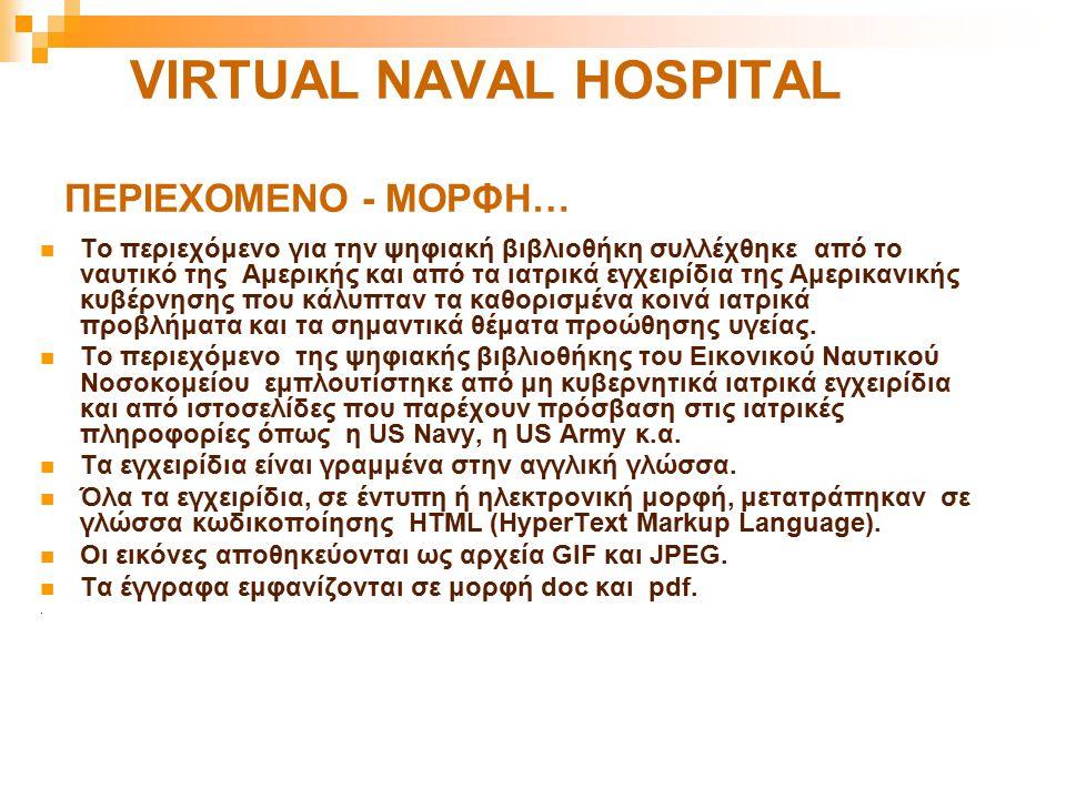 VIRTUAL NAVAL HOSPITAL ΠΕΡΙΕΧΟΜΕΝΟ - ΜΟΡΦΗ… Το περιεχόμενο για την ψηφιακή βιβλιοθήκη συλλέχθηκε από το ναυτικό της Αμερικής και από τα ιατρικά εγχειρ