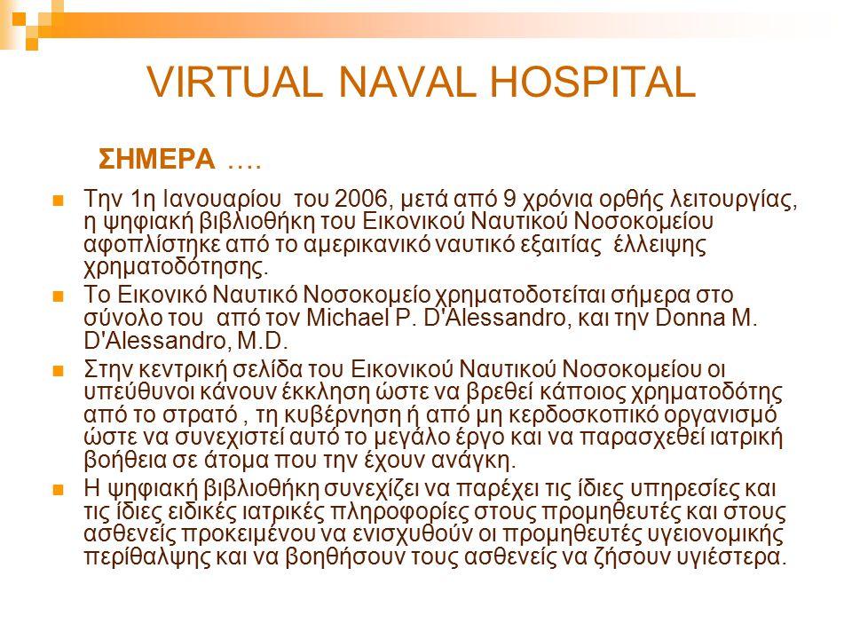 VIRTUAL NAVAL HOSPITAL ΣΗΜΕΡΑ …. Την 1η Ιανουαρίου του 2006, μετά από 9 χρόνια ορθής λειτουργίας, η ψηφιακή βιβλιοθήκη του Εικονικού Ναυτικού Νοσοκομε