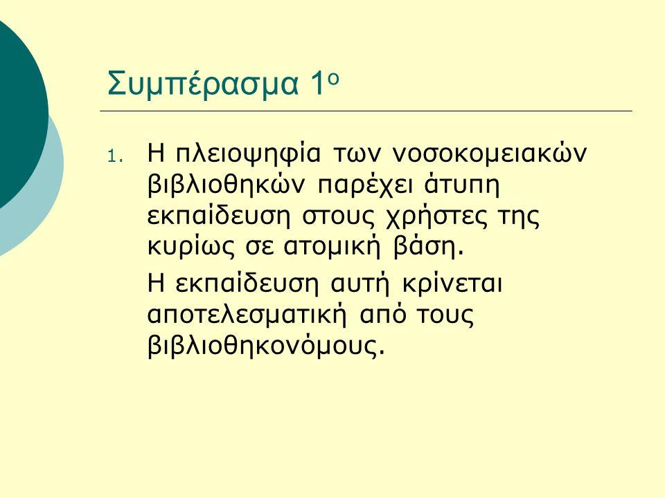 Συμπέρασμα 1 ο 1.
