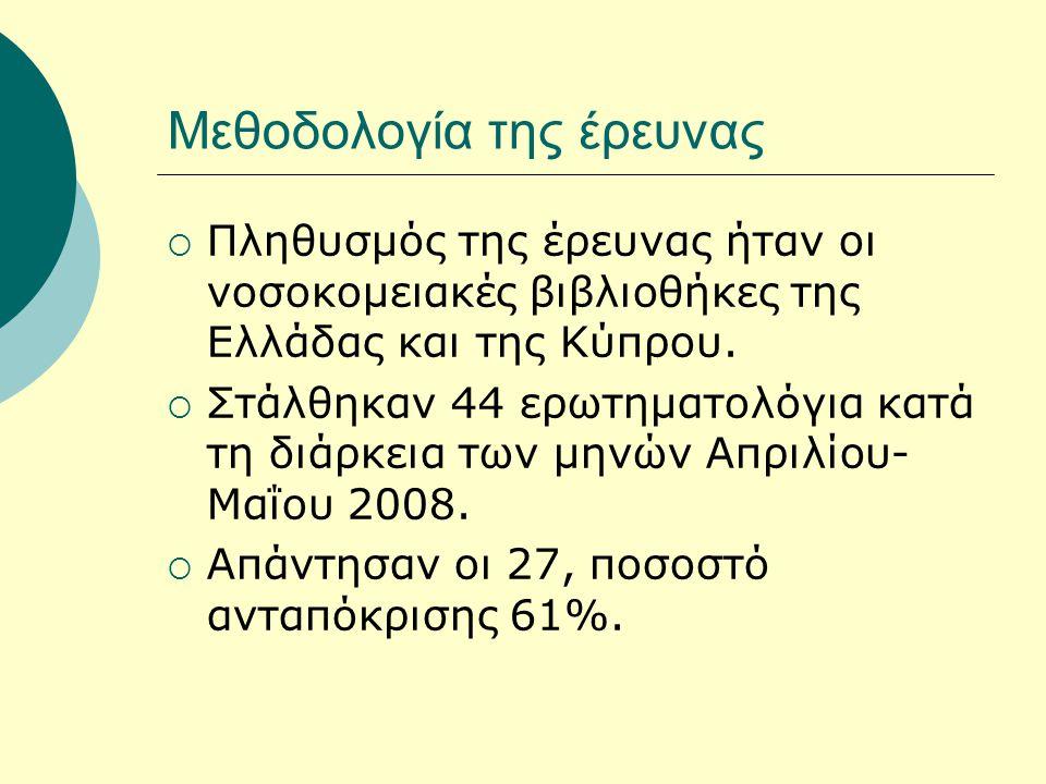 Μεθοδολογία της έρευνας  Πληθυσμός της έρευνας ήταν οι νοσοκομειακές βιβλιοθήκες της Ελλάδας και της Κύπρου.