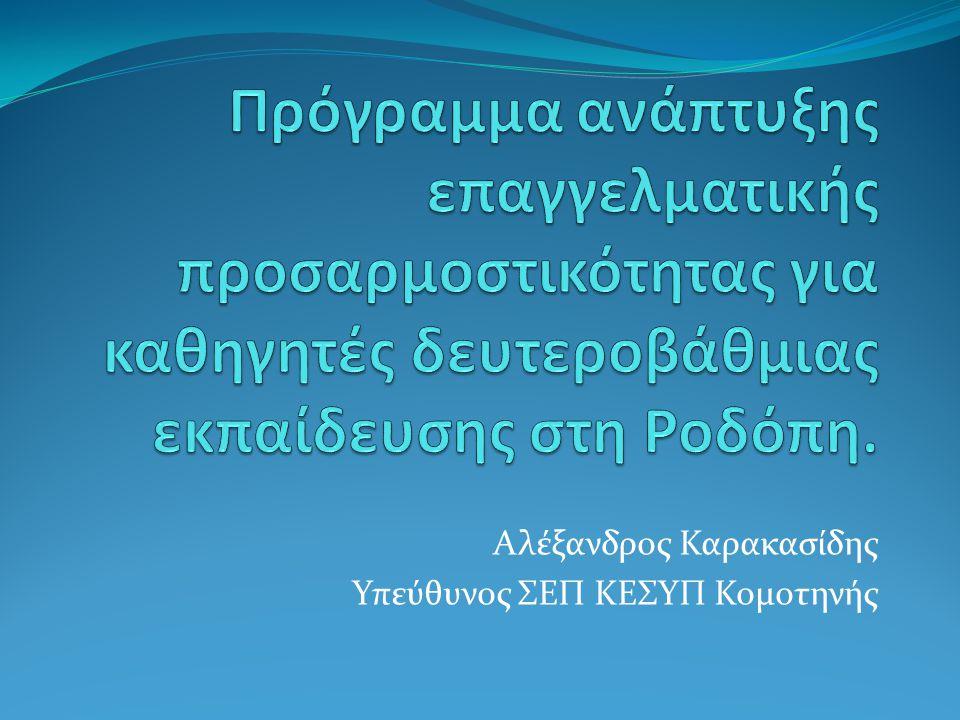 Αλέξανδρος Καρακασίδης Υπεύθυνος ΣΕΠ ΚΕΣΥΠ Κομοτηνής