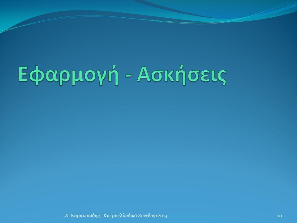 10Α. Καρακασίδης - Κυπροελλαδικό Συνέδριο 2014
