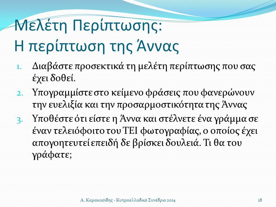 Μελέτη Περίπτωσης: Η περίπτωση της Άννας 1. Διαβάστε προσεκτικά τη μελέτη περίπτωσης που σας έχει δοθεί. 2. Υπογραμμίστε στο κείμενο φράσεις που φανερ