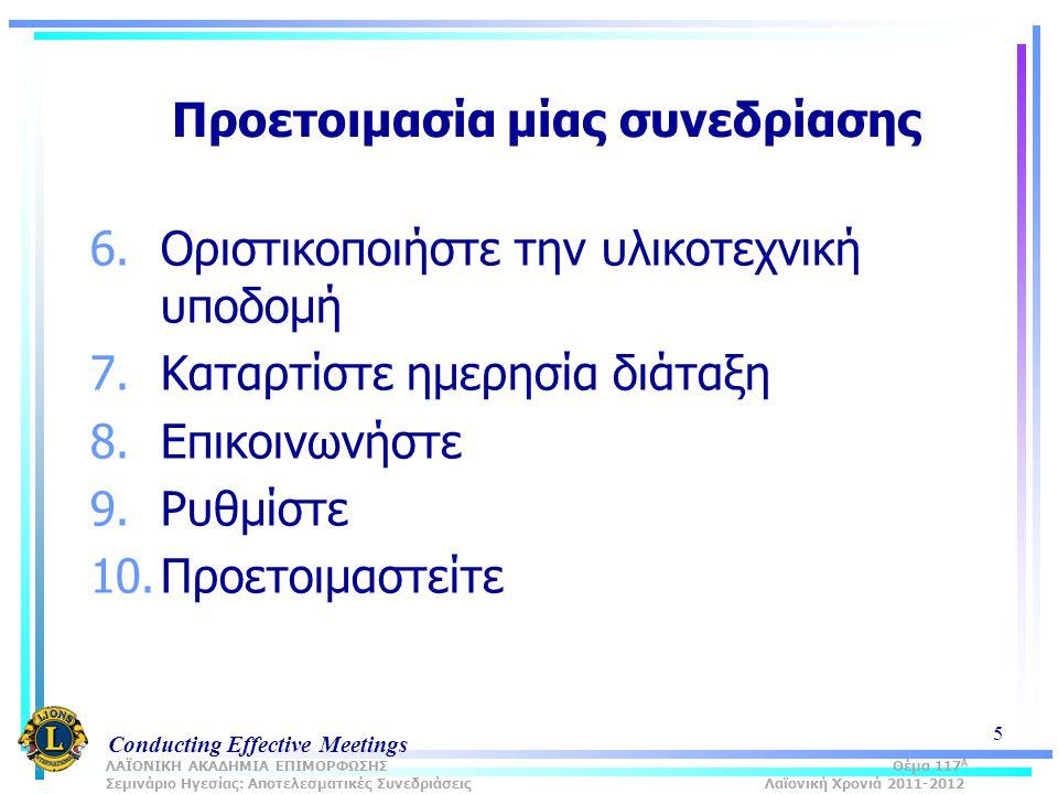 Conducting Effective Meetings 16 Ήσυχος – μένει στην άκρη Να του ζητάτε συχνά απαντήσεις και την γνώμη του για τις πρόσφατες αποφάσεις ΛΑΪΟΝΙΚΗ ΑΚΑΔΗΜΙΑ ΕΠΙΜΟΡΦΩΣΗΣ Θέμα 117 Α Σεμινάριο Ηγεσίας: Αποτελεσματικές Συνεδριάσεις Λαϊονική Χρονιά 2011-2012