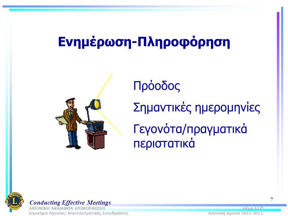 Conducting Effective Meetings 7 Ενημέρωση-Πληροφόρηση Πρόοδος Σημαντικές ημερομηνίες Γεγονότα/πραγματικά περιστατικά ΛΑΪΟΝΙΚΗ ΑΚΑΔΗΜΙΑ ΕΠΙΜΟΡΦΩΣΗΣ Θέμα 117 Α Σεμινάριο Ηγεσίας: Αποτελεσματικές Συνεδριάσεις Λαϊονική Χρονιά 2011-2012