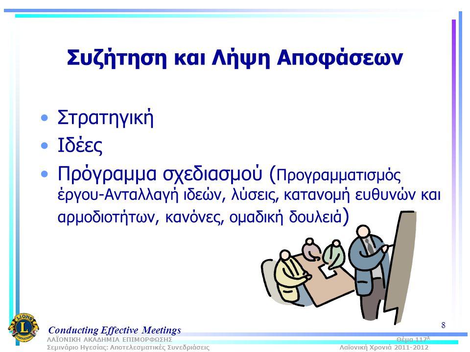 Conducting Effective Meetings 9 Αναγνώριση Επίσημη - Τυπική Ανεπίσημη - Άτυπη ΛΑΪΟΝΙΚΗ ΑΚΑΔΗΜΙΑ ΕΠΙΜΟΡΦΩΣΗΣ Θέμα 117 Α Σεμινάριο Ηγεσίας: Αποτελεσματικές Συνεδριάσεις Λαϊονική Χρονιά 2011-2012