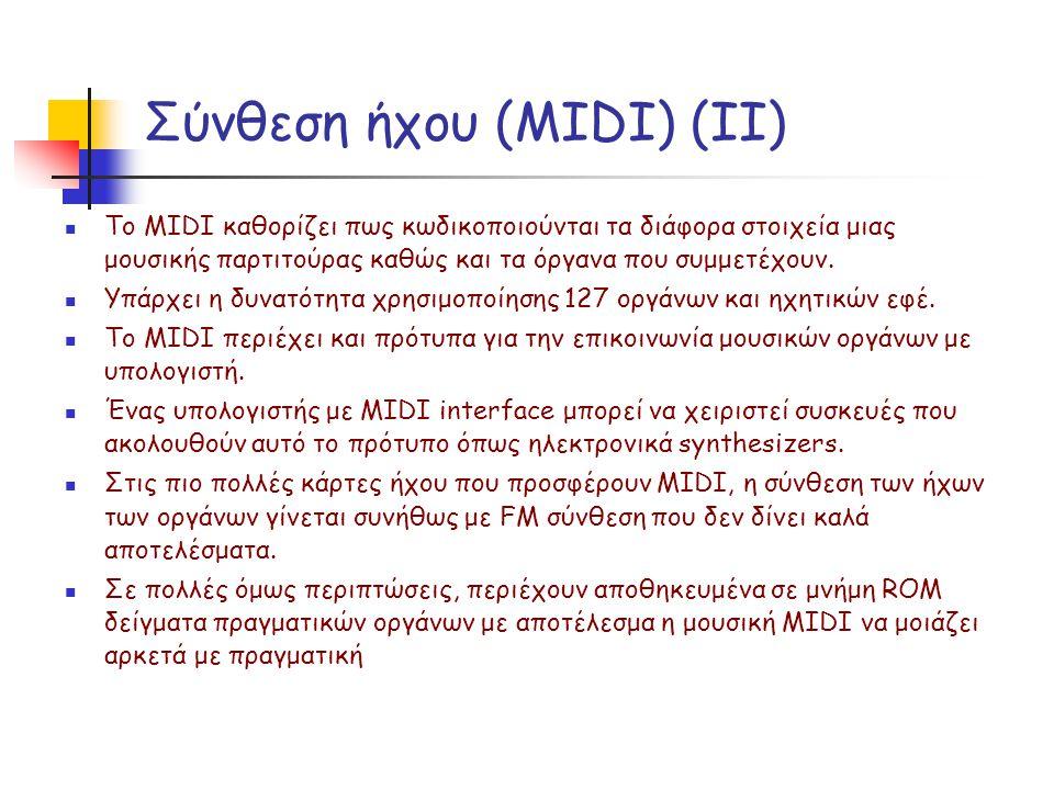 Σύνθεση ήχου (MIDI) (ΙΙ) Το MIDI καθορίζει πως κωδικοποιούνται τα διάφορα στοιχεία μιας μουσικής παρτιτούρας καθώς και τα όργανα που συμμετέχουν.