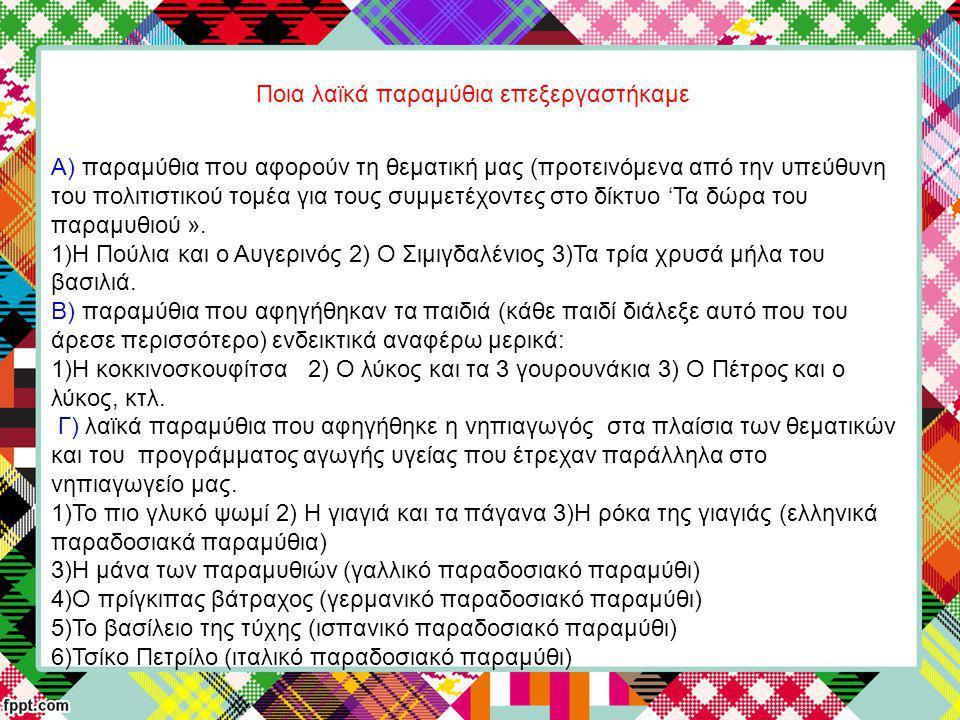 Ποια λαϊκά παραμύθια επεξεργαστήκαμε Α) παραμύθια που αφορούν τη θεματική μας (προτεινόμενα από την υπεύθυνη του πολιτιστικού τομέα για τους συμμετέχο