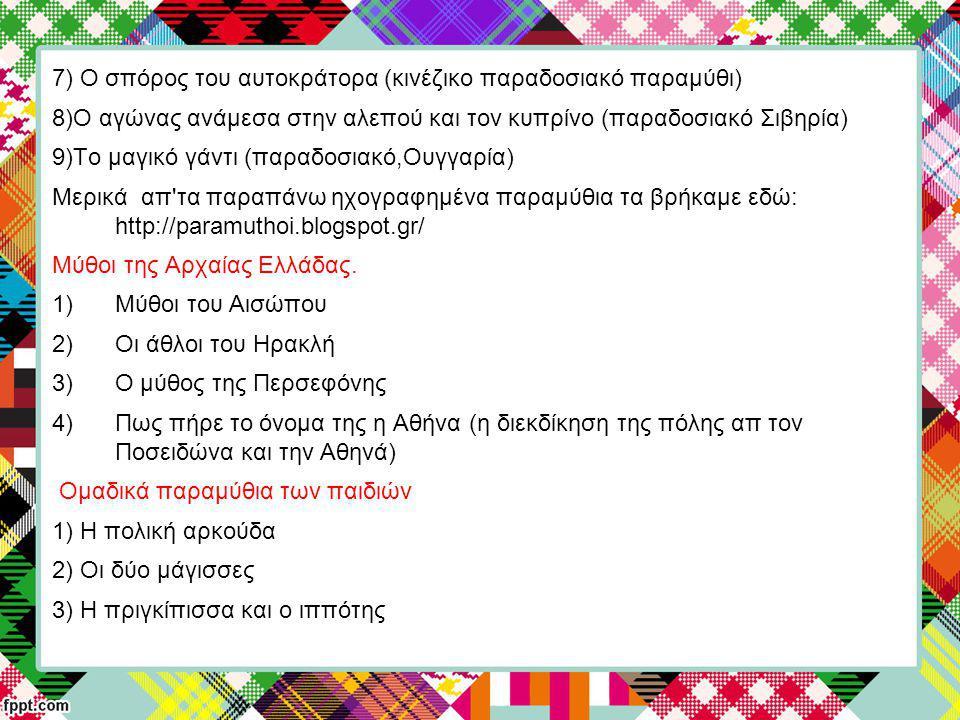 7) Ο σπόρος του αυτοκράτορα (κινέζικο παραδοσιακό παραμύθι) 8)Ο αγώνας ανάμεσα στην αλεπού και τον κυπρίνο (παραδοσιακό Σιβηρία) 9)Το μαγικό γάντι (πα